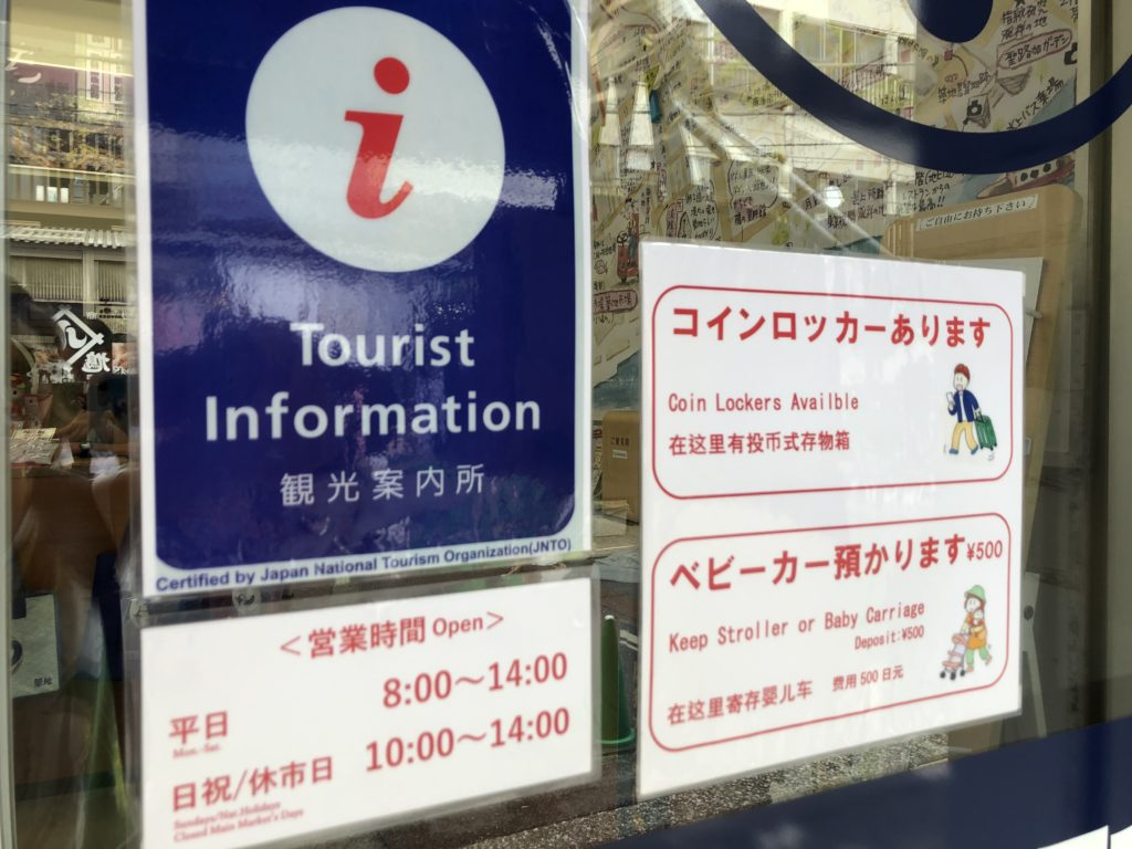 Tourist information center keep baby stroller (Charge500yen)