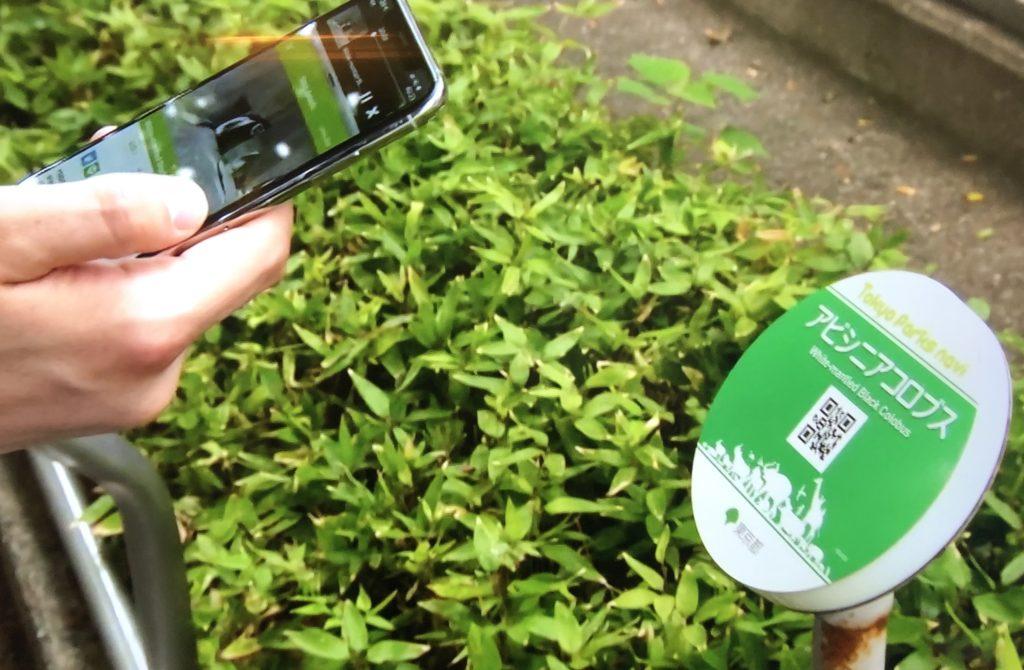 smart phone APP guide