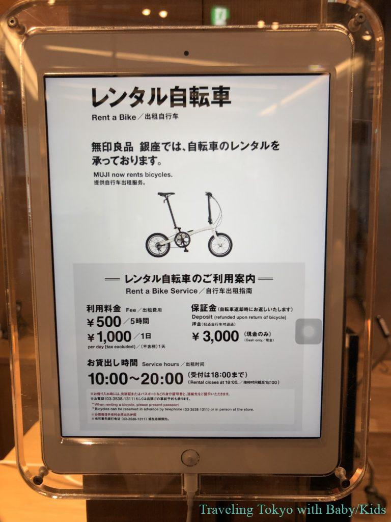 rental bike at Muji ginza