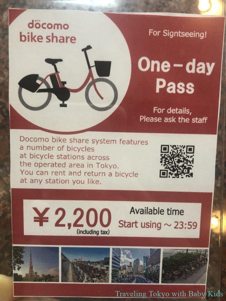 Tokyo bike share one day pass